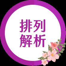 關係花園-多層次-img6