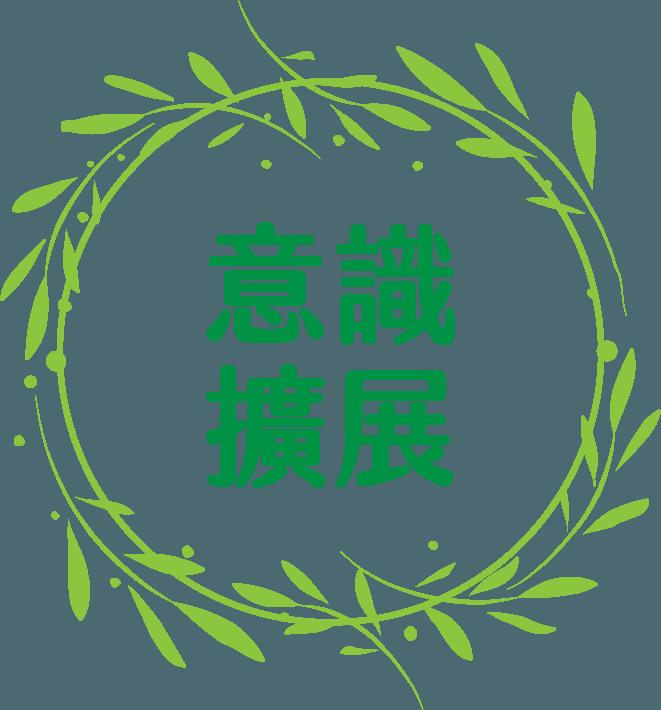 關係花園-意識覺醒工作坊-img02