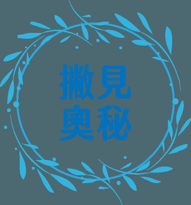 關係花園-意識覺醒工作坊-img03