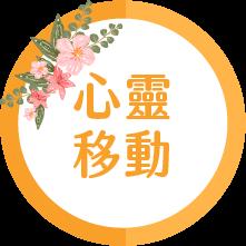關係花園-愛與幸福工作坊-img2