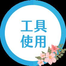 關係花園-愛與幸福工作坊-img3