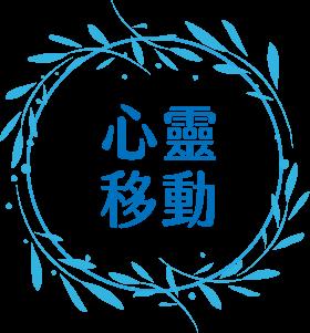 關係花園-角色工作坊-img03
