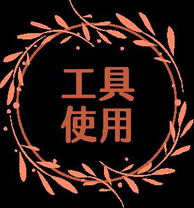 關係花園-角色工作坊-img04