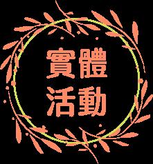 關係花園-關係工作坊-img03