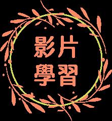 關係花園-關係工作坊-img04